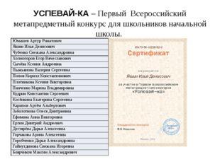 УСПЕВАЙ-КА – Первый Всероссийский метапредметный конкурс для школьников начал