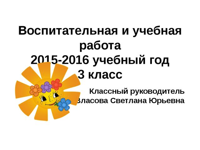 Воспитательная и учебная работа 2015-2016 учебный год 3 класс Классный руково...