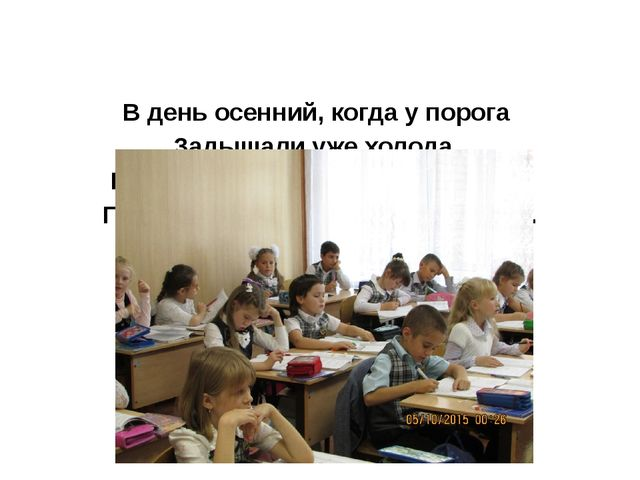 В день осенний, когда у порога Задышали уже холода, Школа празднует день пед...