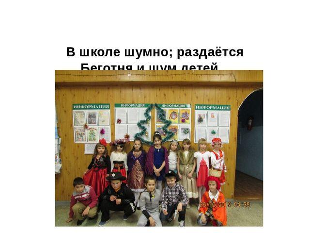 В школе шумно; раздаётся Беготня и шум детей... Знать, они не для ученья Соб...