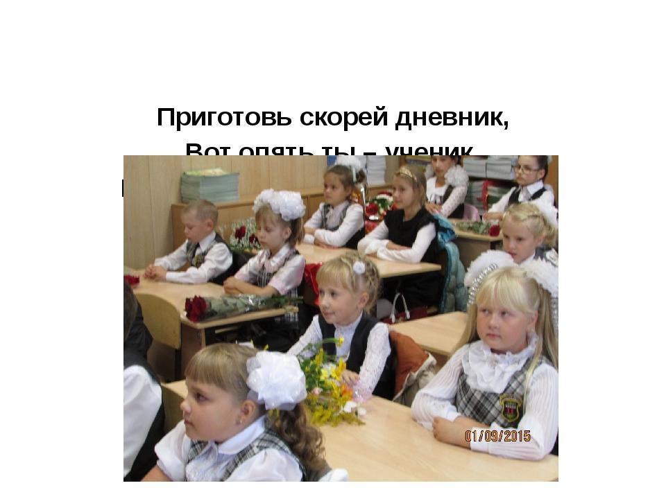 Приготовь скорей дневник, Вот опять ты – ученик. В третий класс пришёл учить...