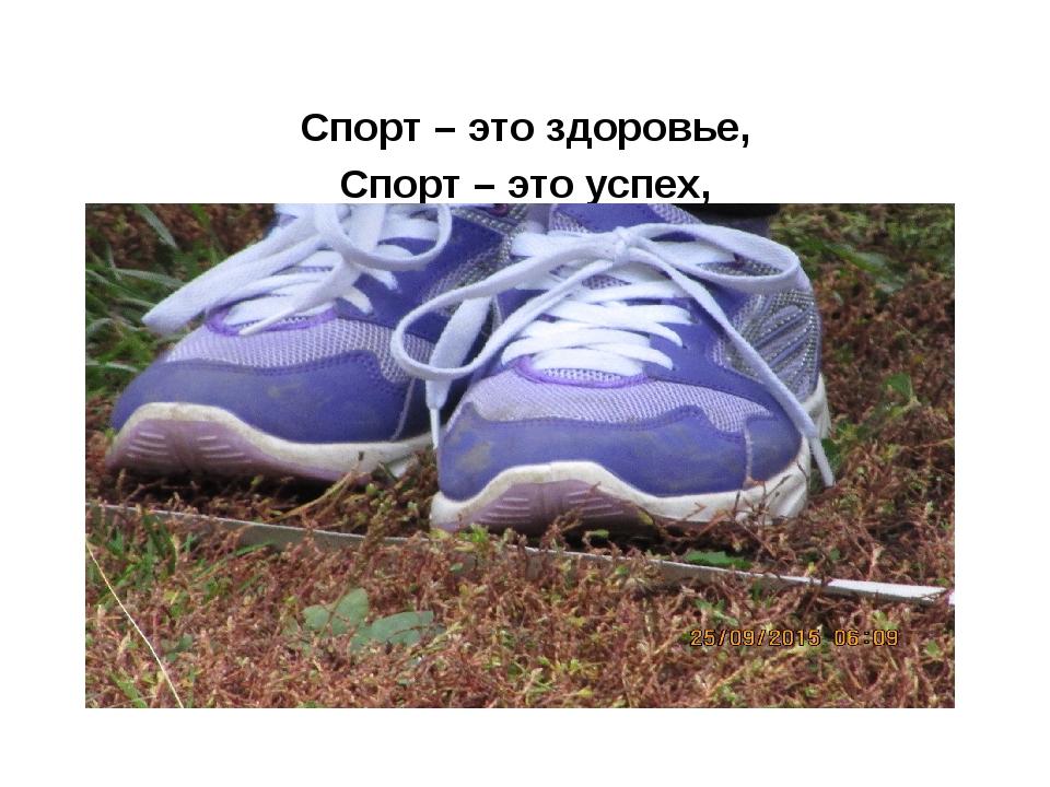 Спорт – это здоровье, Спорт – это успех, Спорт – это прикольно, Спорт – это...