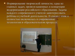 Формирование творческой личности, одна из главных задач, провозглашенных в ко