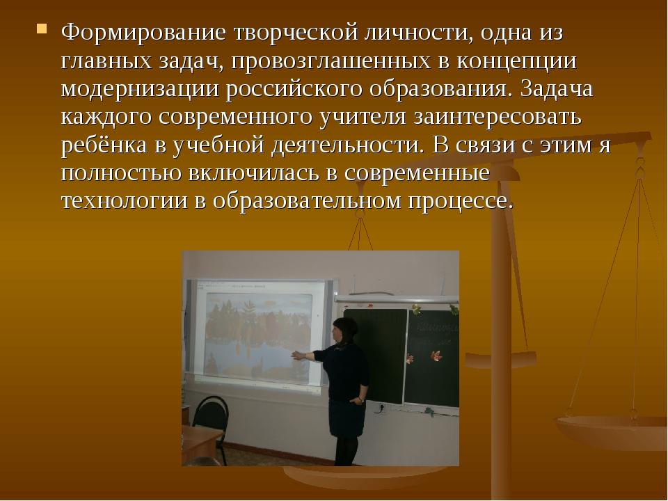 Формирование творческой личности, одна из главных задач, провозглашенных в ко...
