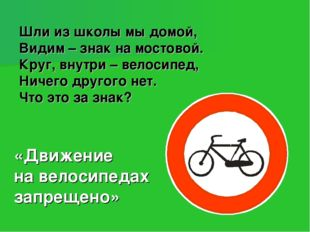 Шли из школы мы домой, Видим – знак на мостовой. Круг, внутри – велосипед, Ни