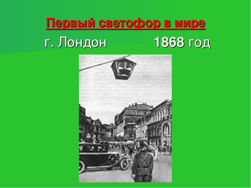 Первый светофор в мире г. Лондон 1868 год