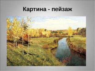 Картина - пейзаж