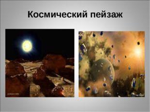 Космический пейзаж