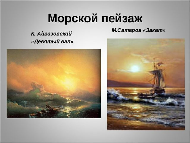 Морской пейзаж К. Айвазовский «Девятый вал» М.Сатаров «Закат»