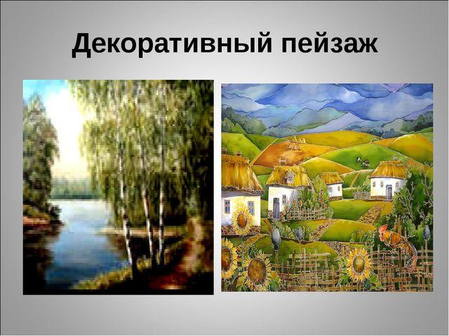 Декоративный пейзаж