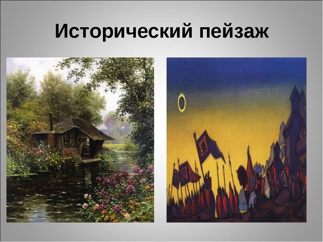 Исторический пейзаж