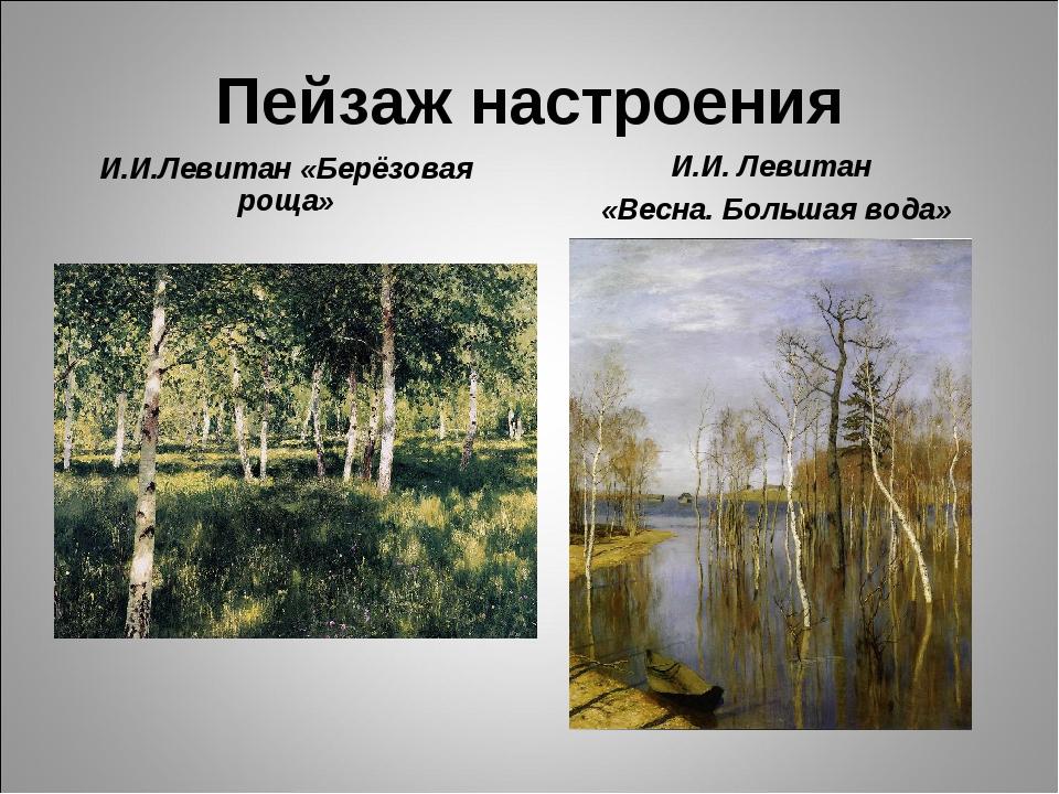Пейзаж настроения И.И.Левитан «Берёзовая роща» И.И. Левитан «Весна. Большая в...