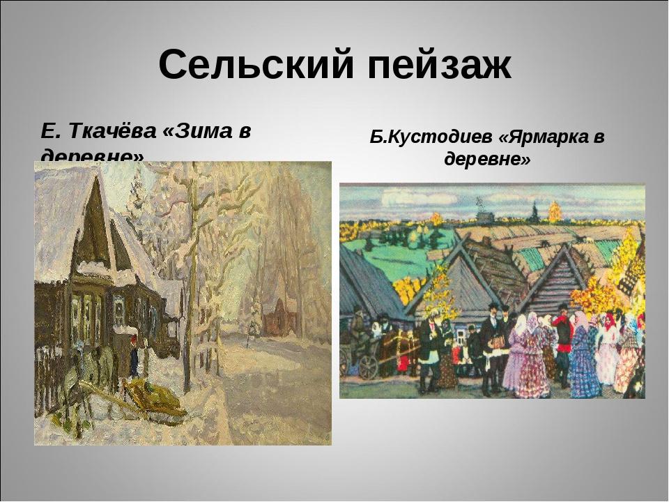 Сельский пейзаж Е. Ткачёва «Зима в деревне» Б.Кустодиев «Ярмарка в деревне»