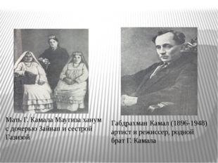 Мать Г. Камала Маугиза ханум с дочерью Зайнап и сестрой Газизой Габдрахман К