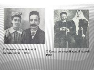 Г. Камал с первой женой Бибигайшей. 1908 г. Г. Камал со второй женой Асмой. 1