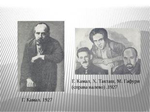 Г. Камал. 1927 Г. Камал, Х. Такташ, М. Гафури (справа налево) .1927