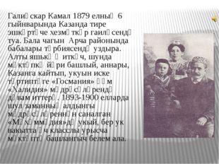 Галиәскар Камал 1879 елның 6 гыйнварында Казанда тире эшкәртүче хезмәткәр га