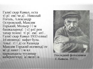 Галиәскар Камал, оста тәрҗемәче дә. Николай Гоголь, Александр Островский, Ма