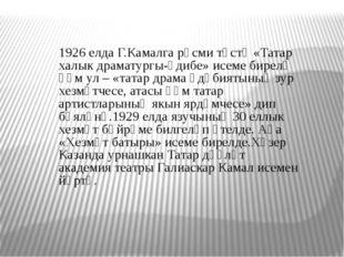 1926 елда Г.Камалга рәсми төстә «Татар халык драматургы-әдибе» исеме бирелә һ