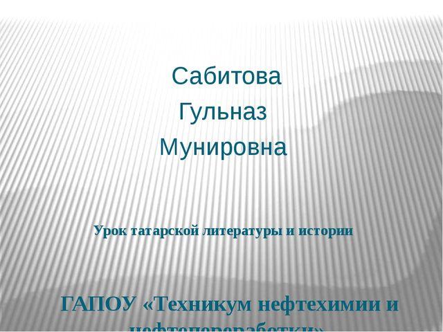 Урок татарской литературы и истории Сабитова Гульназ Мунировна ГАПОУ «Технику...