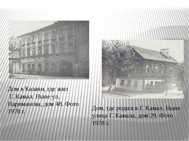 Дом в Казани, где жил Г. Камал. Ныне ул. Нариманова, дом 48. Фото 1978 г. До...