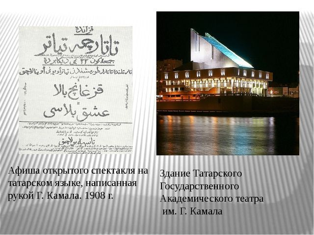 Афиша открытого спектакля на татарском языке, написанная рукой Г. Камала. 190...