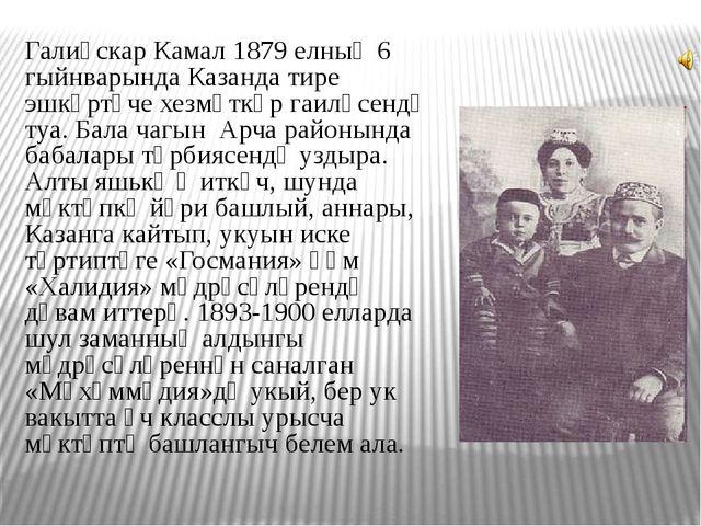 Галиәскар Камал 1879 елның 6 гыйнварында Казанда тире эшкәртүче хезмәткәр га...