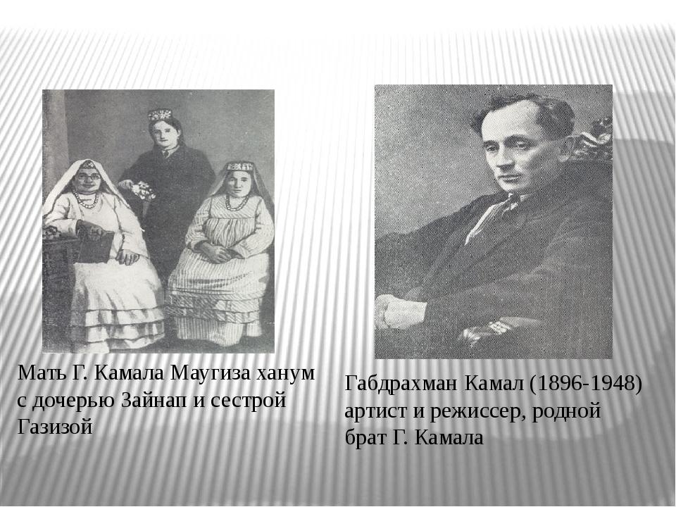 Мать Г. Камала Маугиза ханум с дочерью Зайнап и сестрой Газизой Габдрахман К...