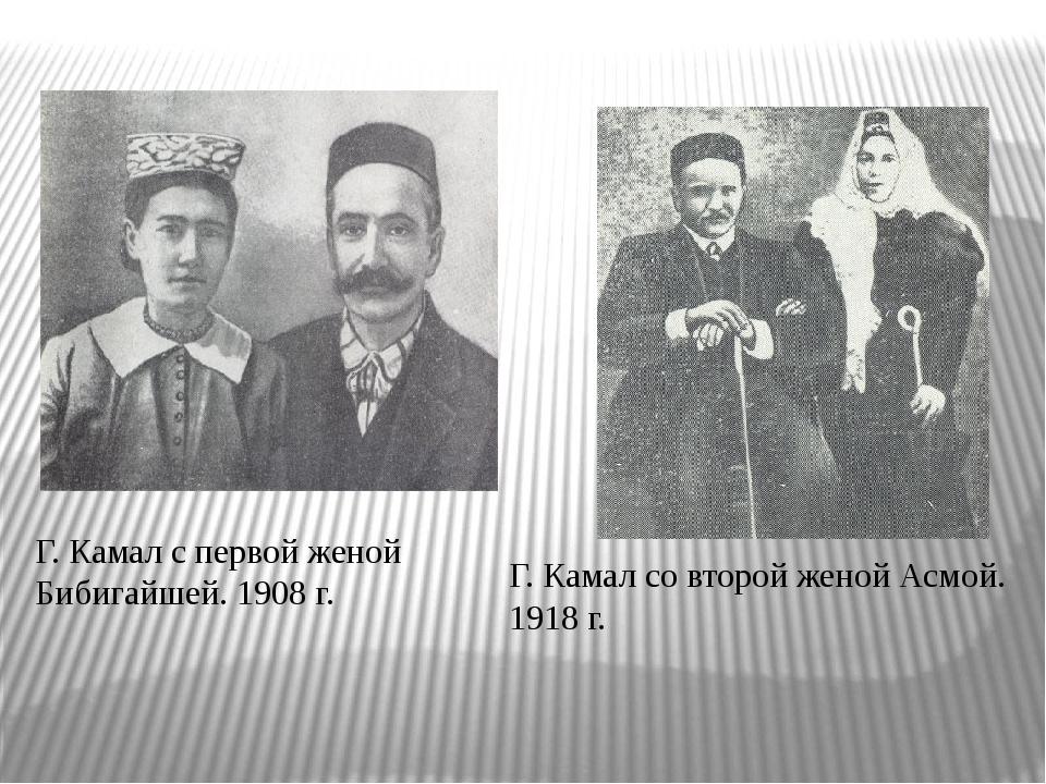 Г. Камал с первой женой Бибигайшей. 1908 г. Г. Камал со второй женой Асмой. 1...