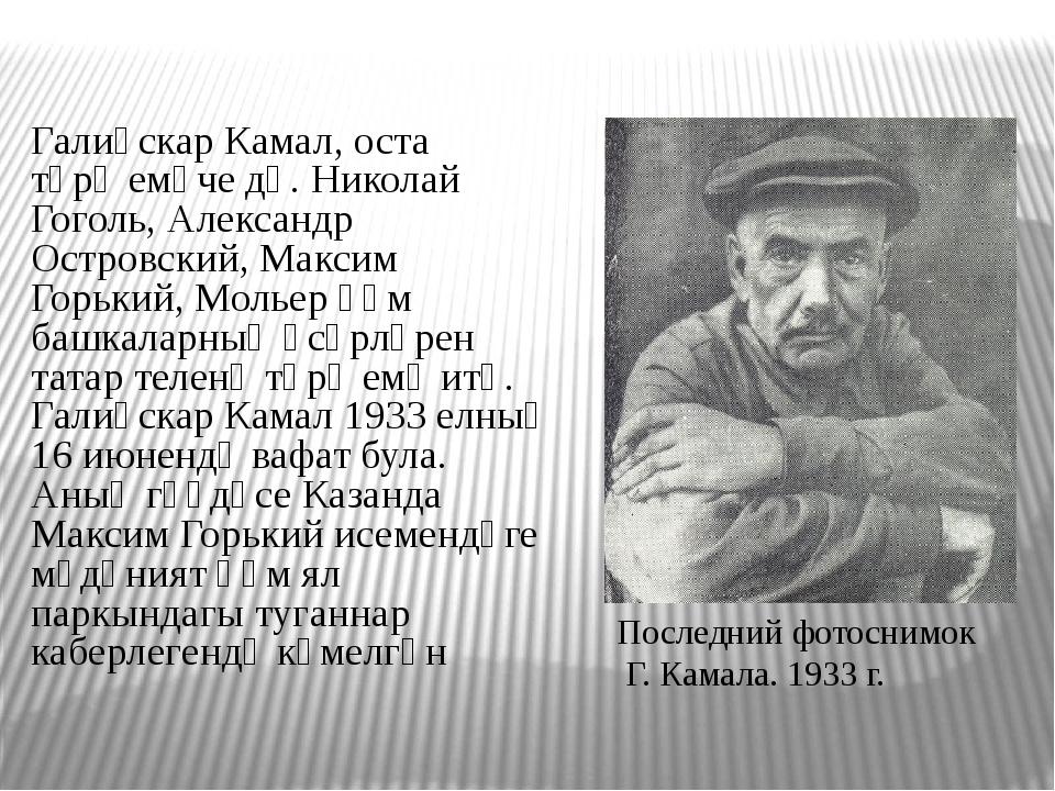 Галиәскар Камал, оста тәрҗемәче дә. Николай Гоголь, Александр Островский, Ма...