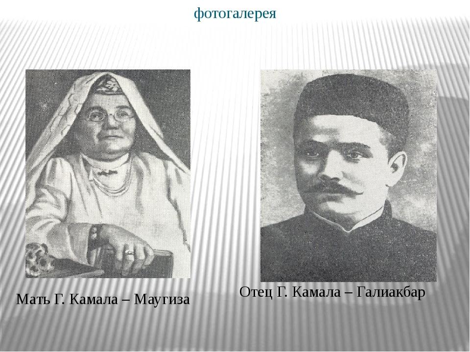 фотогалерея Мать Г. Камала – Маугиза Отец Г. Камала – Галиакбар