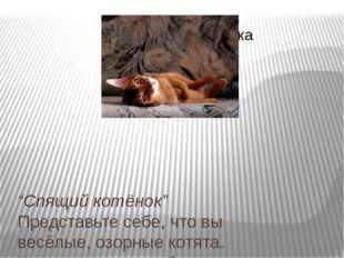 """""""Спящий котёнок"""" Представьте себе, что вы весёлые, озорные котята. Котята ход"""