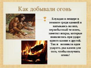 Добыча огня *