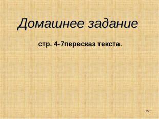 Домашнее задание стр. 4-7пересказ текста. *
