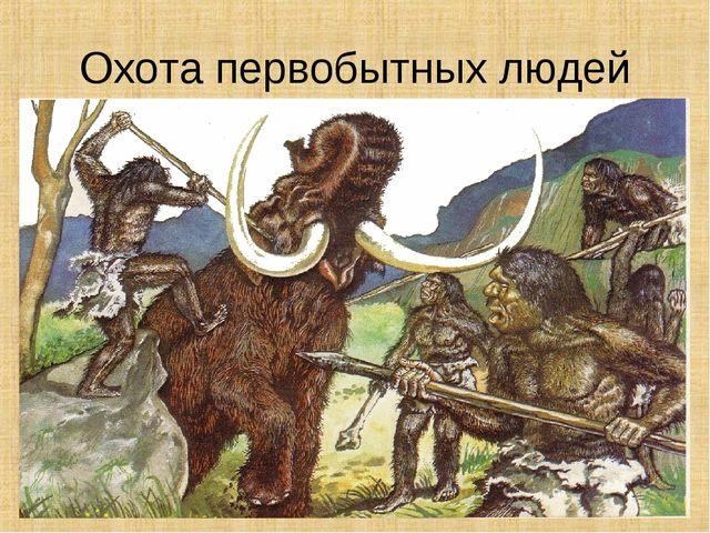 Охота первобытных людей *