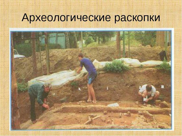 Археологические раскопки *