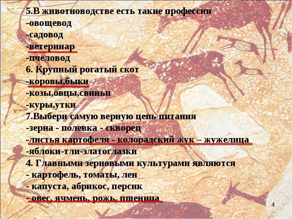 5.В животноводстве есть такие профессии -овощевод -садовод -ветеринар -пчелов...