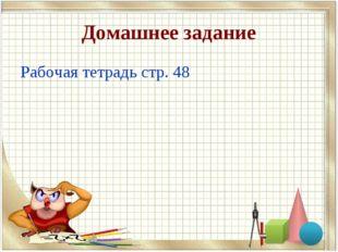 Домашнее задание Рабочая тетрадь стр. 48
