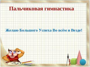 Пальчиковая гимнастика Желаю Большого Успеха Во всём и Везде!