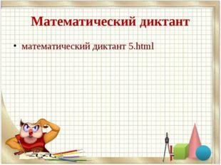 Математический диктант математический диктант 5.html