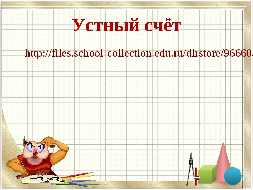 Устный счёт http://files.school-collection.edu.ru/dlrstore/96660a8d-32b4-401f...
