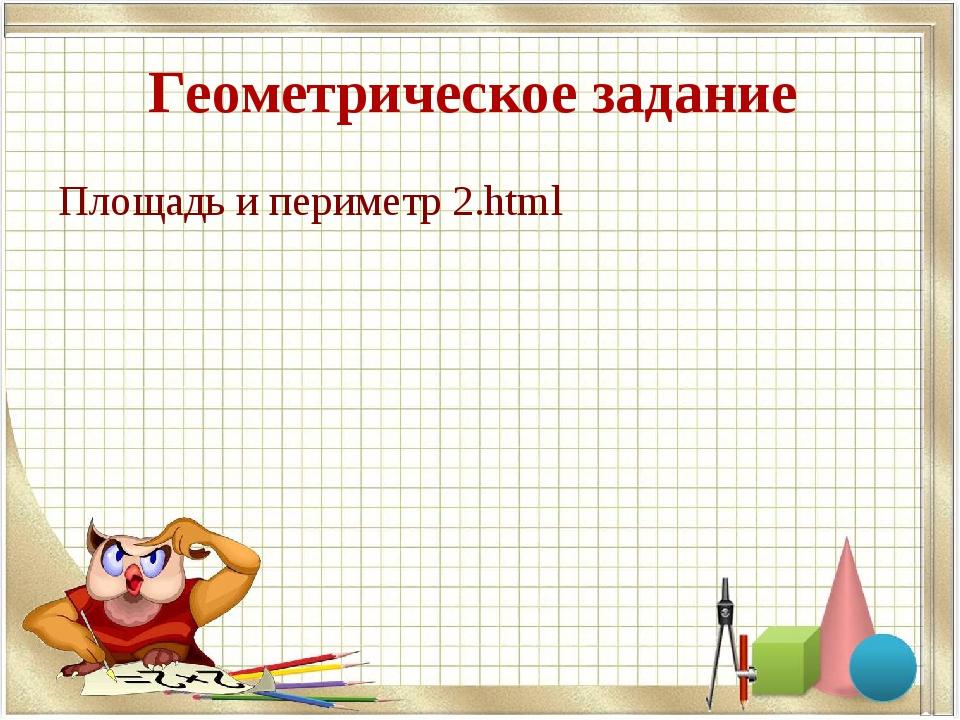 Геометрическое задание Площадь и периметр 2.html