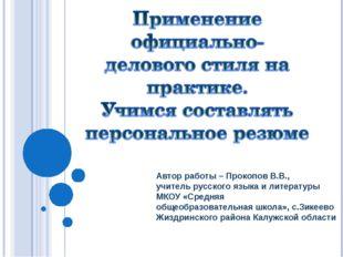 Автор работы – Прокопов В.В., учитель русского языка и литературы МКОУ «Средн