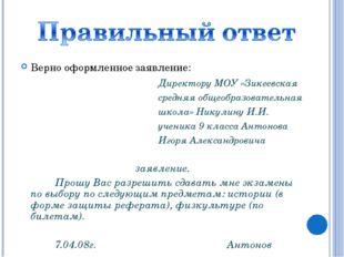 Верно оформленное заявление:  Директору МОУ «Зикеевская  средняя об