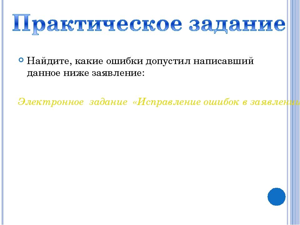 Найдите, какие ошибки допустил написавший данное ниже заявление: Электронное...