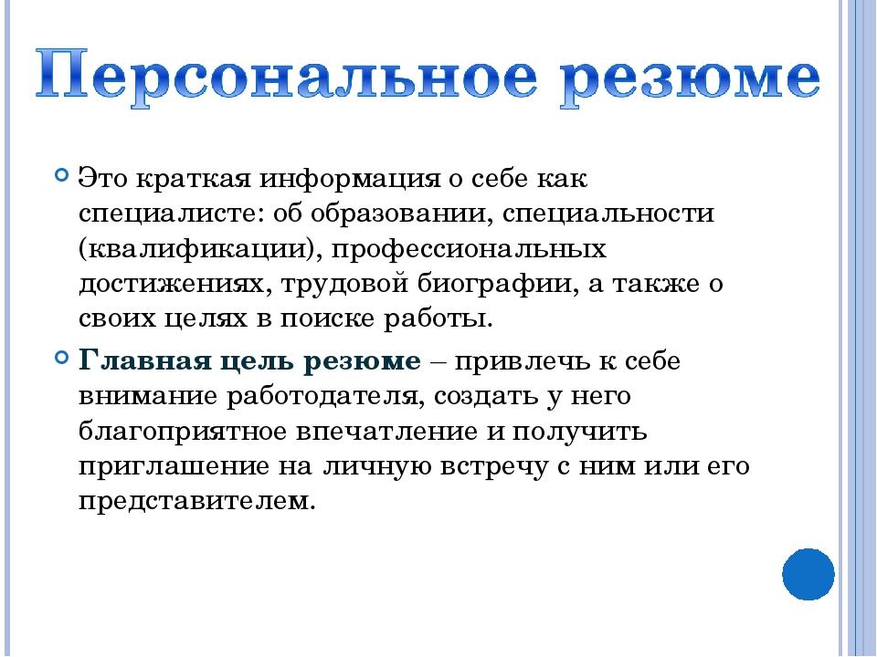 Это краткая информация о себе как специалисте: об образовании, специальности...