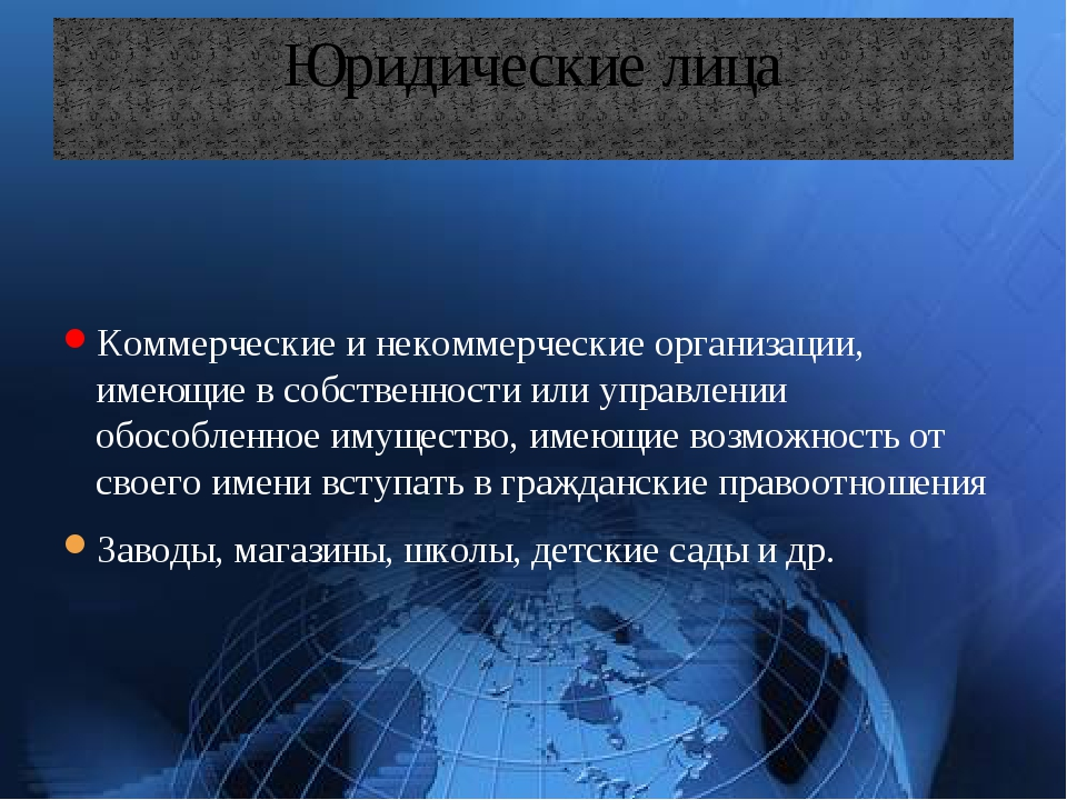 Коммерческие и некоммерческие организации, имеющие в собственности или управ...