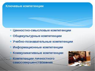 Ценностно-смысловые компетенции Общекультурные компетенции Учебно-познаватель