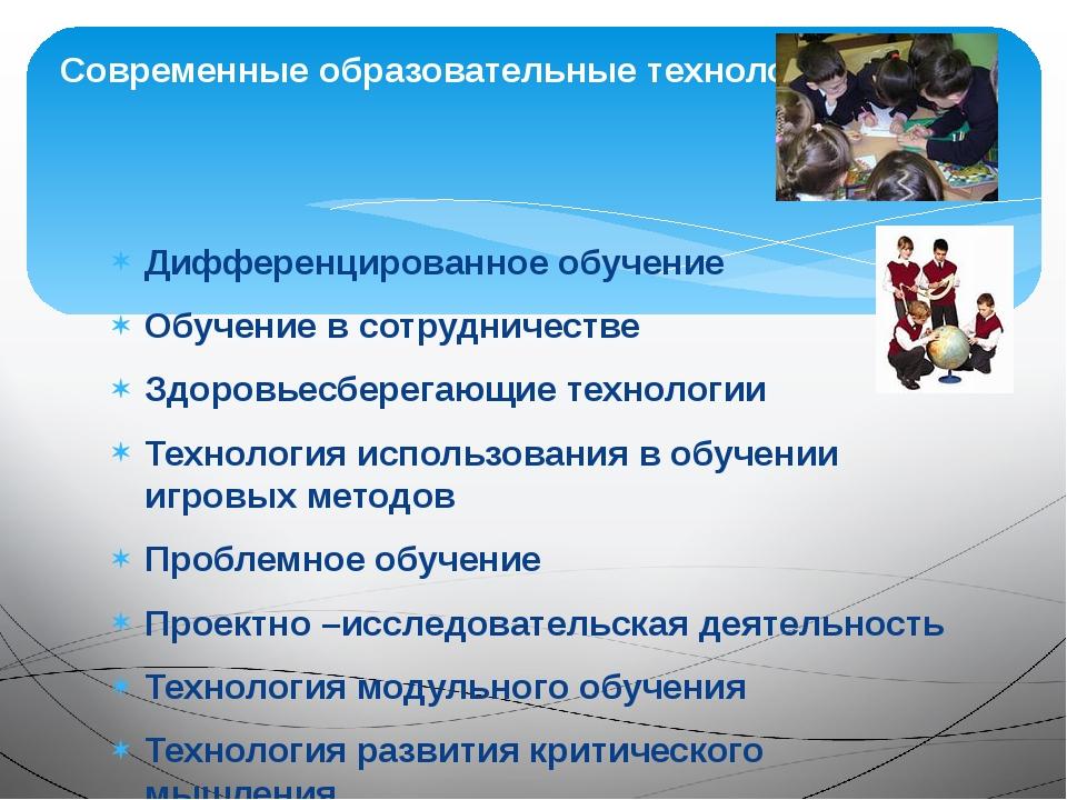 Дифференцированное обучение Обучение в сотрудничестве Здоровьесберегающие тех...