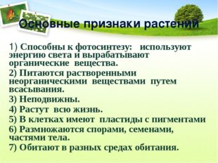 Основные признаки растений 1) Способны к фотосинтезу: используют энергию све